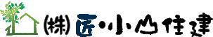 上越市で注文住宅・リフォーム・新築なら匠・小山住建ロゴ