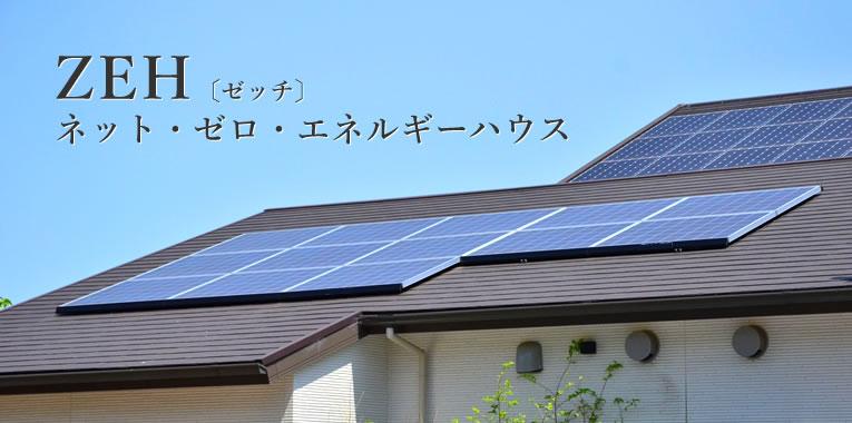 ZEH(ゼッチ)ネット・ゼロ・エネルギーハウス