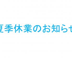 夏季(御盆)休業のお知らせ