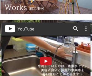 匠・小山住建のアプリで動画配信中!