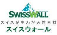 スイスが生んだ天然素材 スイスウォール