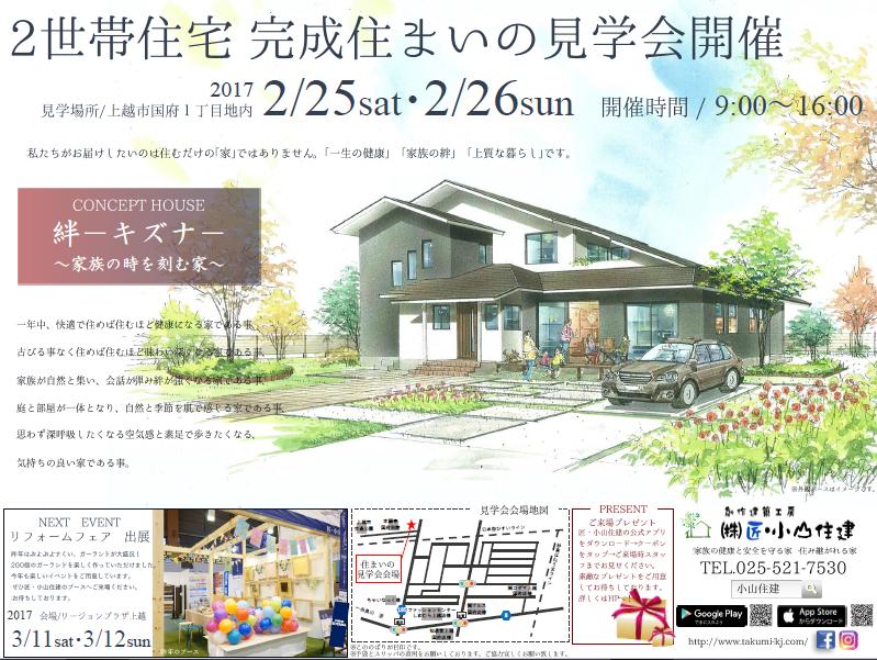 【2/25・26】2世帯住宅 完成住まいの見学会開催