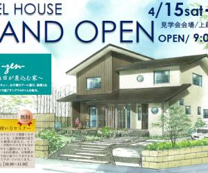 【4/15・16土橋地内】モデルハウス『善』がオープン