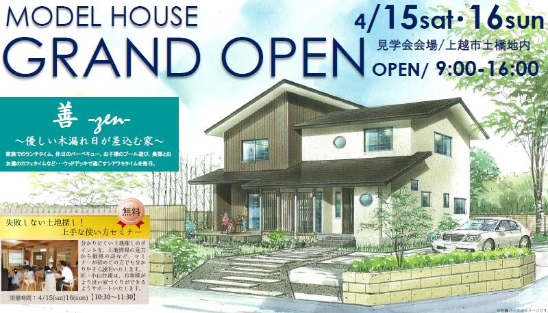【4/15・16】モデルハウスグランドオープン