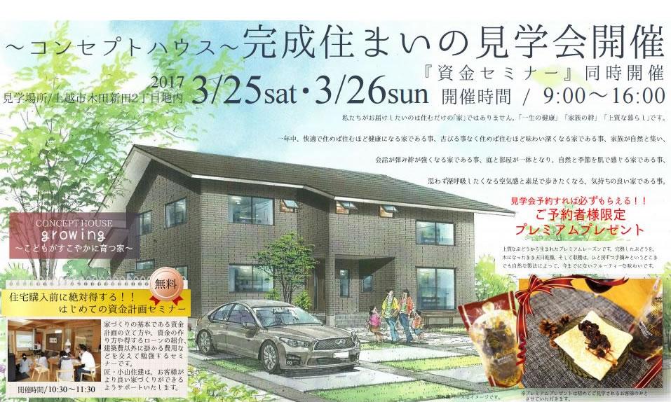 【3/25・26】コンセプトハウス住まいの見学会