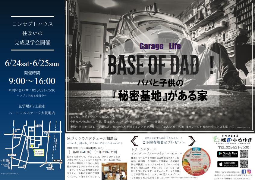 【6/24・25】BASE OF DAD パパと子供の「秘密基地」がある家OPEN