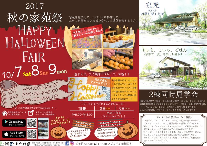 【10/7・8・9】秋の家苑祭!Happy Halloween !!