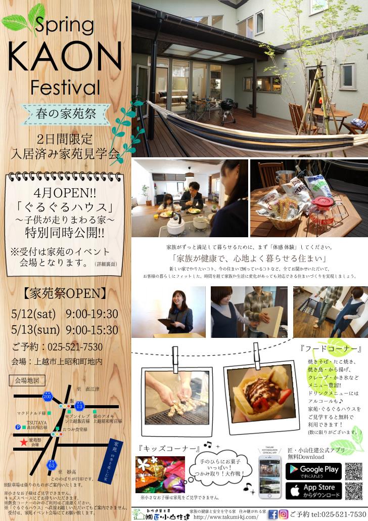 【5/12・5/13】「春の家苑祭!!」&「ぐるぐるハウス」同時公開!!-1