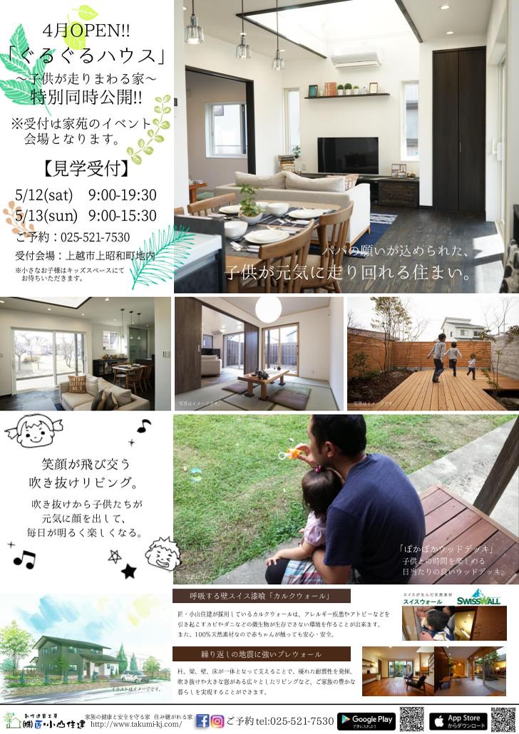 【5/12・5/13】「春の家苑祭!!」&「ぐるぐるハウス」同時公開!!-2