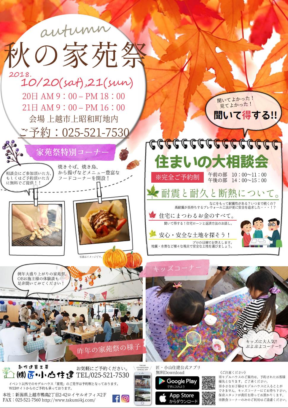 【10/20、21】秋の家苑祭 2018