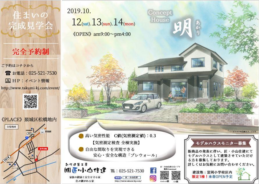 【10/12.13.14】『Concept House 明』完成見学会