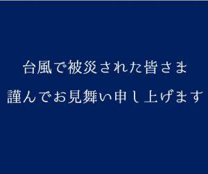 【お見舞い】台風19号で被害にあわれた皆さまへ