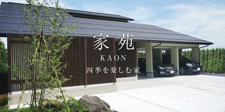 家苑 kaon 四季を楽しむ家