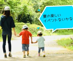 6月終わり、夏本番!💦サマーイベント開催します!☆