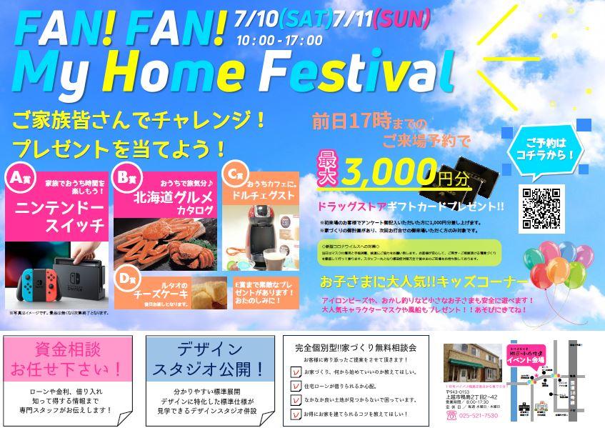 FAN! FAN! マイホームフェスタ開催! 7/10(土)・11(日)