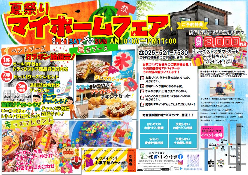 夏祭りマイホームフェア開催!!